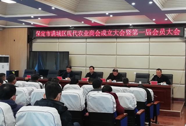 现代农业商会成立大会暨第一届委员大会