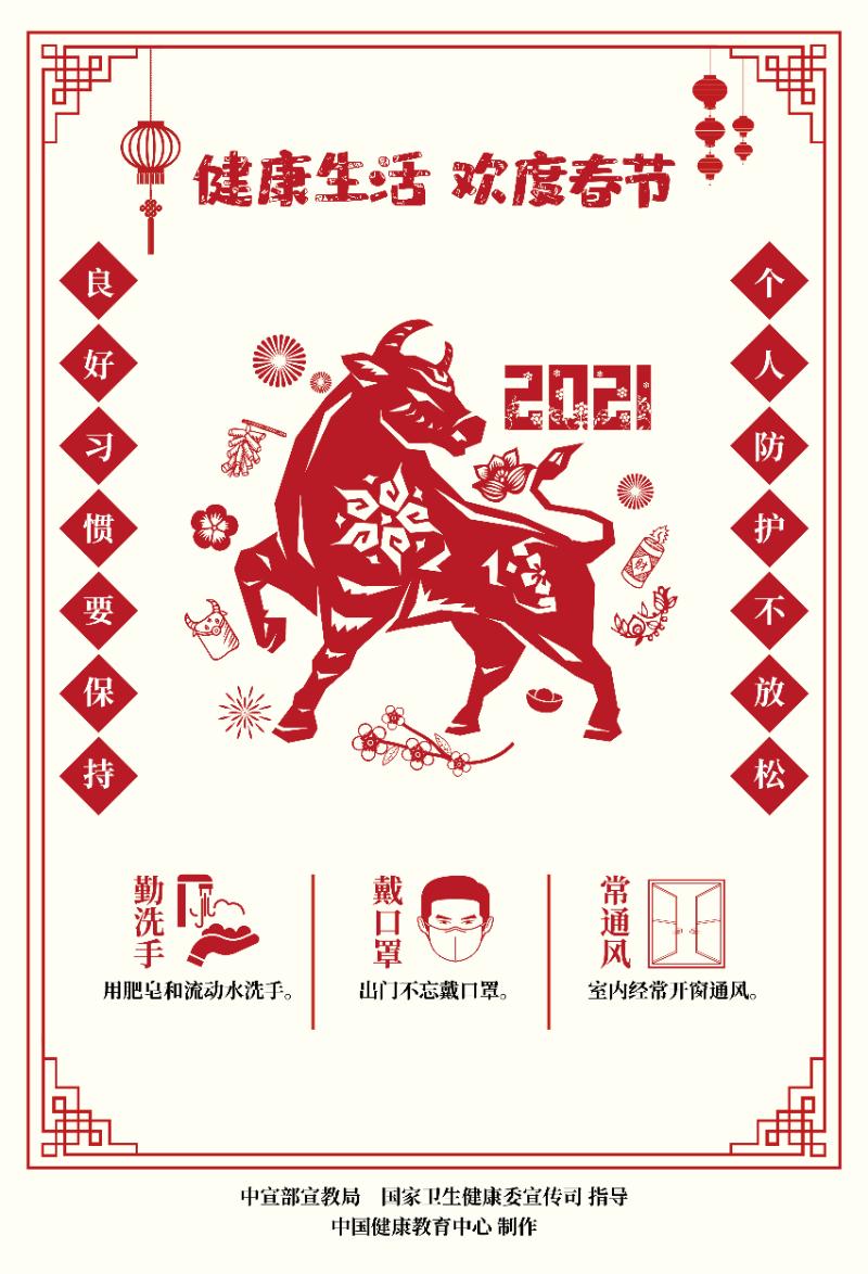健康生活欢度春节疫情防控海报(剪纸)1