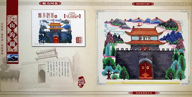 周淑英剪纸作品 (4)