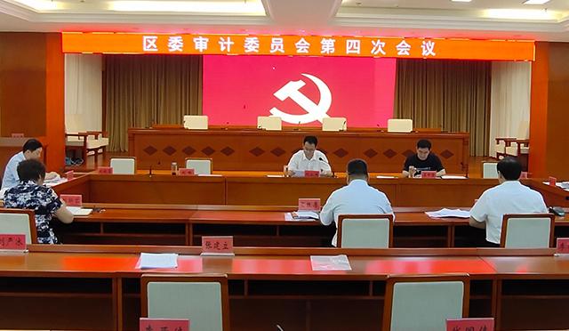 区委书记刘永胜主持召开区委审计委员会第四次会议
