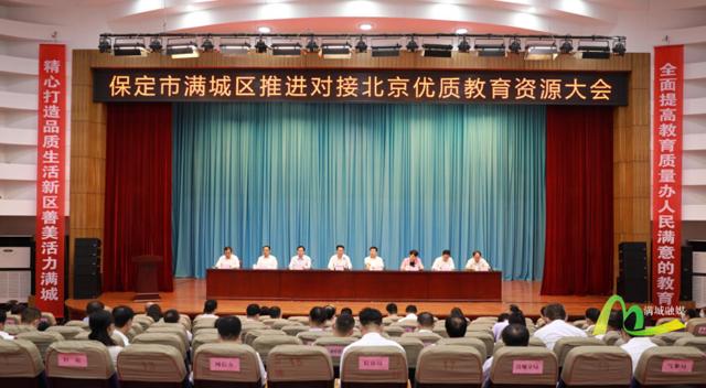 坚持教育优先 建设教育强区 我区深入推进与北京优质教育资源对接合作